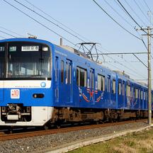 606編成「羽田-成田直結10周年記念号」
