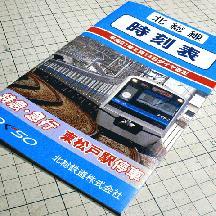 京成線 2009年2月14日ダイヤ修正
