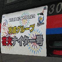 2009年「京成グループ花火ナイター号」