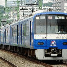 京急2100形 「NISSAN/F・MARINOS号」運転