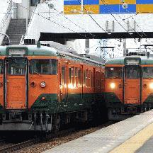 国鉄型車両を訪ねて 2 - 湘南電車113系