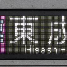 京成3000形 行先表示LEDシミュレーター