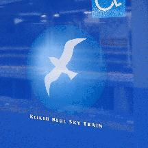 京急600形「KEIKYU BLUE SKY TRAIN」登場