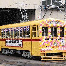 都電荒川線 都営交通100周年記念の花電車を運行 3 - 花電車6086!