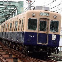 大手私鉄の看板車 2 - 阪神5311形