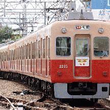 大手私鉄の看板車 3 - 阪神2000系 高校野球特急板