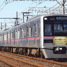 京成電鉄運行開始100周年記念「おもいでのヘッドマーク電車」