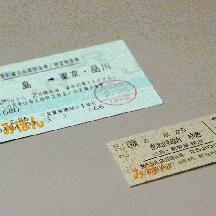 硬券乗車券で新幹線に乗る