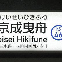 京成線の新デザイン駅名標 更新状況