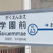 京成線の駅名標、続々と更新される