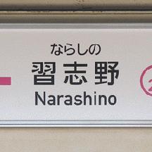 新京成電鉄 新CI&新デザイン駅名標