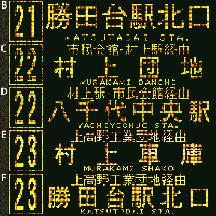 東洋バス 前面行先LED集 2 - 村上団地・高津団地方面