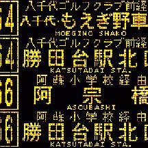 東洋バス 前面行先LED集 4 - もえぎ野・宮ノ台方面ほか
