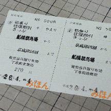 京成線 「初乗り往復割引きっぷ」を買う