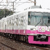 新京成電鉄 「全線開通60周年記念ヘッドマーク電車」を運行