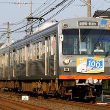 静岡鉄道 2008年夏 2 - おかげさまで100周年