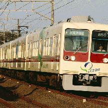 新京成8000形「to Chiba」ラッピング電車