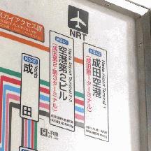 京成線の成田空港第3ターミナル対応