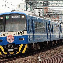 京急2100形 「台鉄☓京急 友好鉄道協定締結1周年記念」ラッピング電車