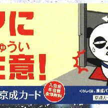 京成パンダ de ドアにご注意!