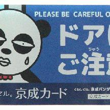 京成パンダ de ドアにご注意! Ver. 2016