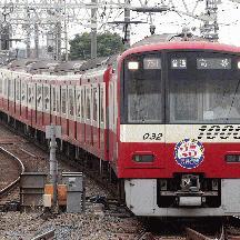 京急×都営地下鉄×京成×北総 相互直通25周年ヘッドマーク