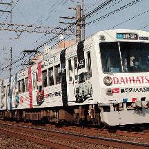 静岡鉄道 2016年春 3 - ラッピング電車コレクション '16春