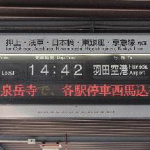 京成押上線 八広駅のパタパタ発車標