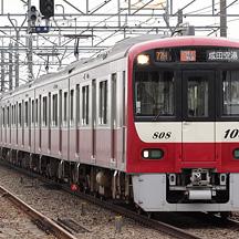 京急新1000形1800番台 直通運用へ