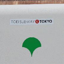 都営5300形「&TOKYO」東京ブランドロゴ貼付