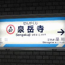 都営浅草線 泉岳寺駅の駅名標