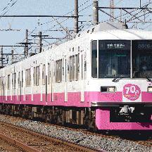 新京成電鉄 創立&開業70周年記念「今昔ギャラリートレイン」運転