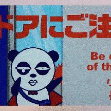 京成パンダ de ドアにご注意! Ver. 2017