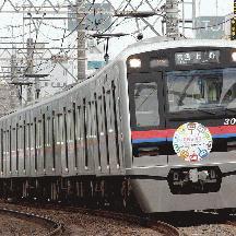 京成3000形「PASMOのミニロボット」ヘッドマーク特別列車