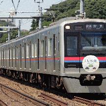 京成3000形「電車で行こう! 第4回大本山スタンプラリー」ヘッドマーク