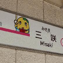 新京成線 ふなっしーな三咲駅「みさっきー駅」