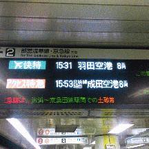 京急線追浜〜京急田浦間で発生した土砂崩れ 京成線内の運行状況