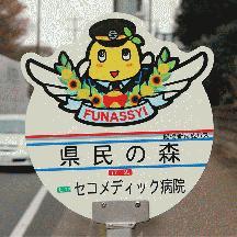 船橋新京成バス ふなっしーのバス停標識を探せ!