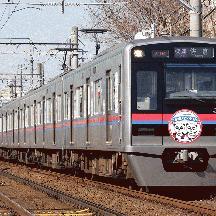 京成3000形「京成パンダ号」ヘッドマーク&ラッピング電車