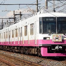 新京成電鉄 干支ヘッドマーク(2018年)