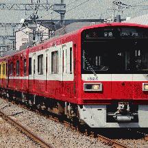 京急1500形 特別ラッピング電車「京急120年の歩み号」運転