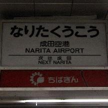京成線 東成田駅「旧スカイライナー専用ホーム解禁イベント」開催