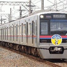 京成3000形・3700形「宗吾車両基地キッズフェスタ」ヘッドマーク