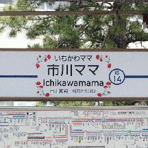 京成線 市川真間駅が「市川ママ駅」になる