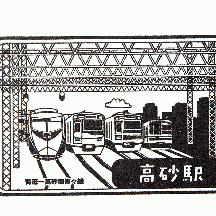 京成線 新しい駅スタンプを集めてみた