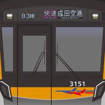 京成3100形 行先表示LEDシミュレーター