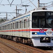 京成3000形・3700形・3400形「創立110周年記念ミュージアムトレイン」運行