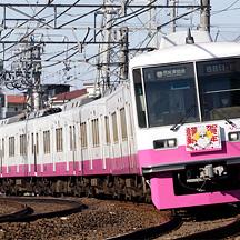 新京成電鉄 干支ヘッドマーク(2020年)