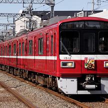 京急大師線 干支ヘッドマーク(2020年)