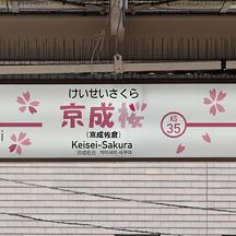 京成線 京成佐倉駅が「京成